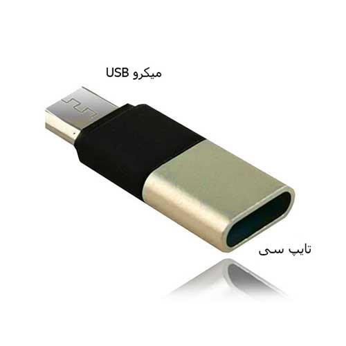 تبدیل TYPE-C به Micro USB مدل Maker